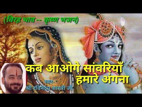 Popular Krishna Bhajan- कब आओगे सांवरियाँ हमारे अंगना! स्वर- श्री रविनंदन शास्त्री जी। Radhey shyam