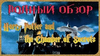 ОБЗОР ИГРЫ Harry Potter And The Chamber Of Secrets РЕТРОЗОР