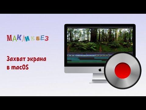 Как записывать видео с экрана компьютера mac os