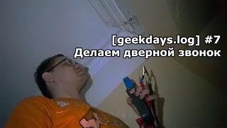 [geekdays.log] #7 - делаем дверной звонок