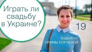 19 - Играть ли свадьбу в Украине? Wedding blog Ирины Корневой