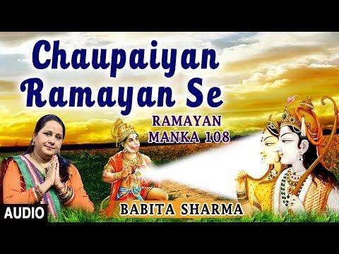 Chaupaiyan Ramayan Se I BABITA SHARMA I Ramayan Manka 108