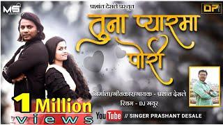 तुना प्यार मा पोरी सुपरहिट अहिराणी गीत | Tuna Pyar Ma Pori Ahirani Song | Singer Prashant Desale