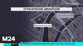Смотреть видео Движение в районе Берсеневской набережной изменится 15 октября - Москва 24 онлайн
