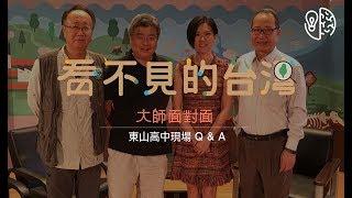看不見的台灣:東山高中大師面對面(I)