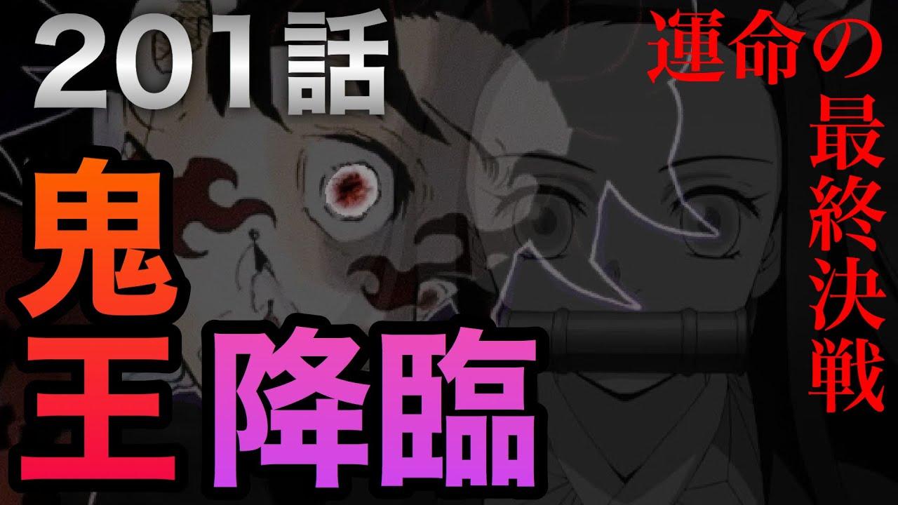 鬼滅の刃201話