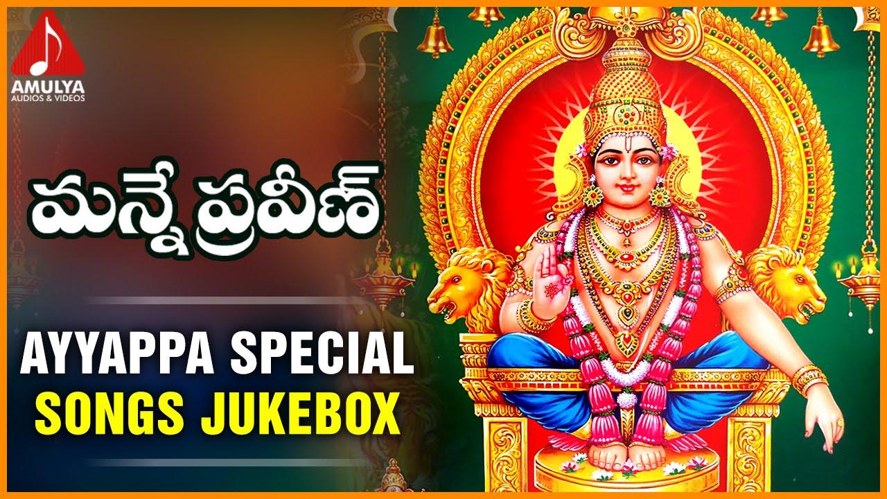 Ayyappa Devotionals (Yesudas) Telugu Movie Songs - Listen Online