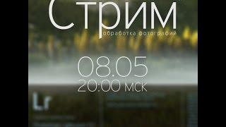 Стрим. Обработка фотографий + Новая фишка amlab.me