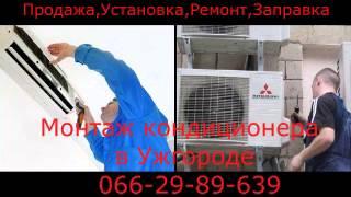 Монтаж кондиционера Ужгород(, 2015-05-27T16:29:04.000Z)