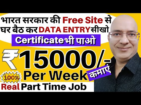 100% Free Data Entry from Govt of India sites | Best Work from home | Part time job | freelance |
