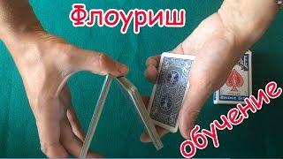 """Флоуриш """"Малое начало"""" + обучение / flourish cards"""
