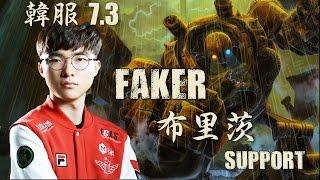 【S7 韓服高端】Faker 布里茨 Support !【英雄聯盟】