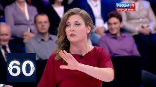 Украинский политолог покинул студию во время дискуссии  quot;60 минутquot;