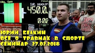 "Юрий Белкин СЕМИНАР ""Всё о травмах в спорте"" 27.02.2018"