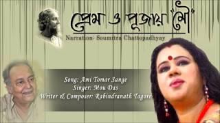 Ami Tomar Sange Bedhechi | Rabindra Sangeet | Soumitra Chatterjee , Mou