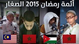 شاهد بالفيديو..أطفال يؤموا مئات المصلين في رمضان 2015