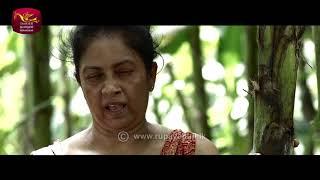 Weeraya Gedara Awith | Trailer 03 | Rupavahini TeleDrama Thumbnail