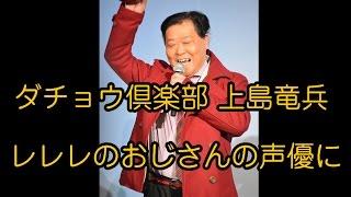 ダチョウ倶楽部の上島竜兵が、 「天才バカボン」の映画 『天才バカヴォ...