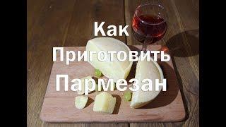 Как приготовить Пармезан дома   Рецепт и закваски в описании видео