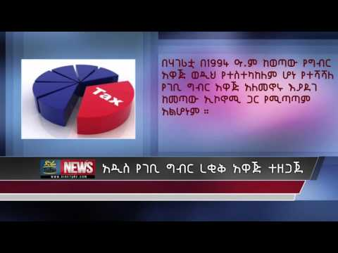 Ethiopia to amend income tax proclamation