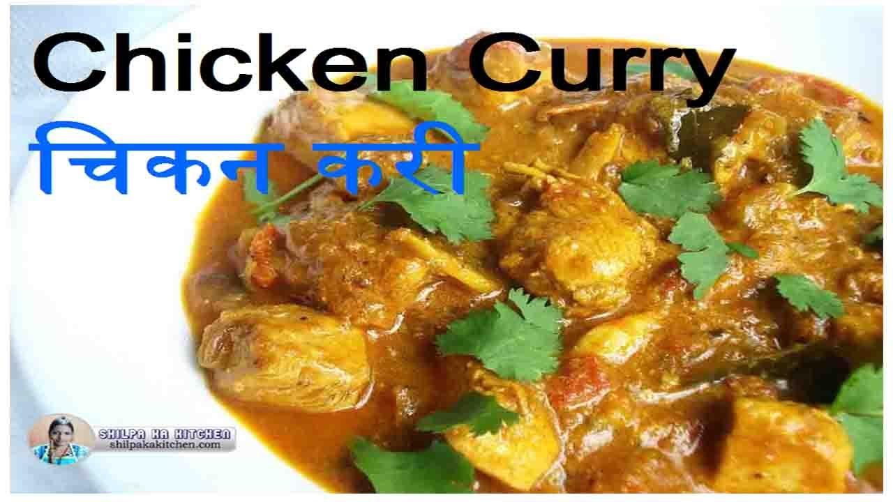 recipe: chicken curry recipe nisha madhulika [5]