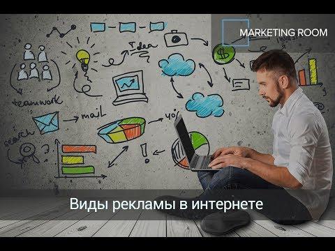 видео: Какие бывают виды рекламы в интернете?