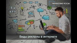 видео Виды Рекламы
