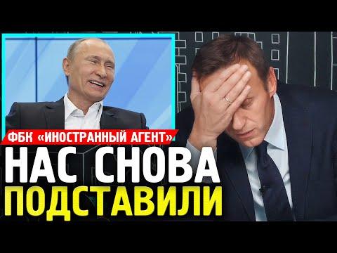 ФБК признали Иностранным Агентом. Алексей Навальный 2019