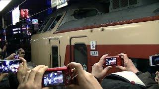 Download Video 【ラストラン】遂に退役!189系ホリデー快速富士山2号に乗車(大月~新宿)、タイフォンを鳴らし新宿駅を去る MP3 3GP MP4