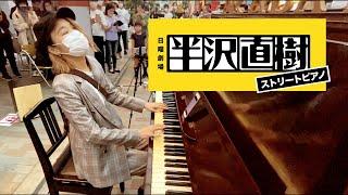 「半澤直樹のメインテーマ」のストリートピアノ演奏【通行人に恩返しだ!!】