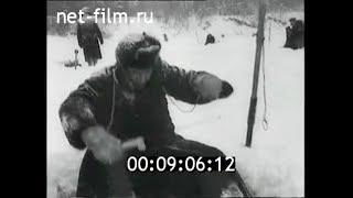 1955г. река Истра. подледный лов. Московская обл
