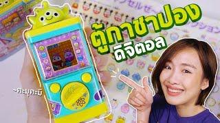 ซอฟรีวิว ตู้กาชาปองดิสนีย์ดิจิตอล!!【Japanese Disney Digital Gashapon】