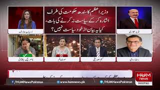 Program-Views-Makers-with-Zaryab-Arif-18-April-2020-HUM-News