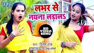 भोजपुरी का सबसे नया हिट गाना विडियो 2019 - Labhar Se Naina Ladala - Dinesh Raj - Bhojpuri Song