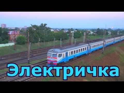 поезда паровозы электрички