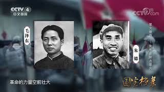 《国宝档案》 20191002 星火燎原——朱毛会师点星火| CCTV中文国际