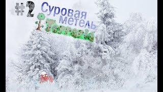 Ужасы ночного зимнего биома #2 Terraria