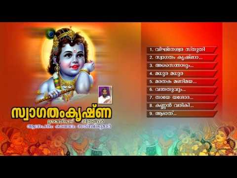 സ്വാഗതം കൃഷ്ണാ | SWAGATHAM KRISHNA | Hindu Devotional Songs Malayalam | Krishna Audio jukebox
