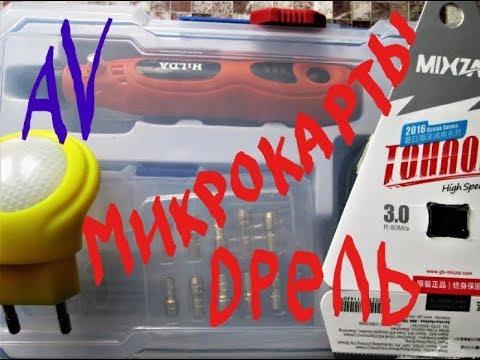 Микродрель Hilda/микрокарты Mixza и SanDisk/картридер/светильники