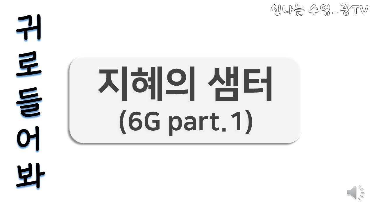 6학년 도덕 - 지혜의 샘터 모음(part.1)