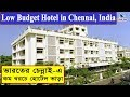 Hotel in Chennai, India | Low Budget Hotel in Chennai | Alimur Reja |