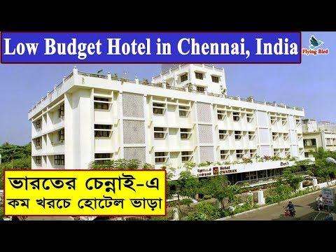 Hotel In Chennai, India | Low Budget Hotel In Chennai | Alimur Reja |