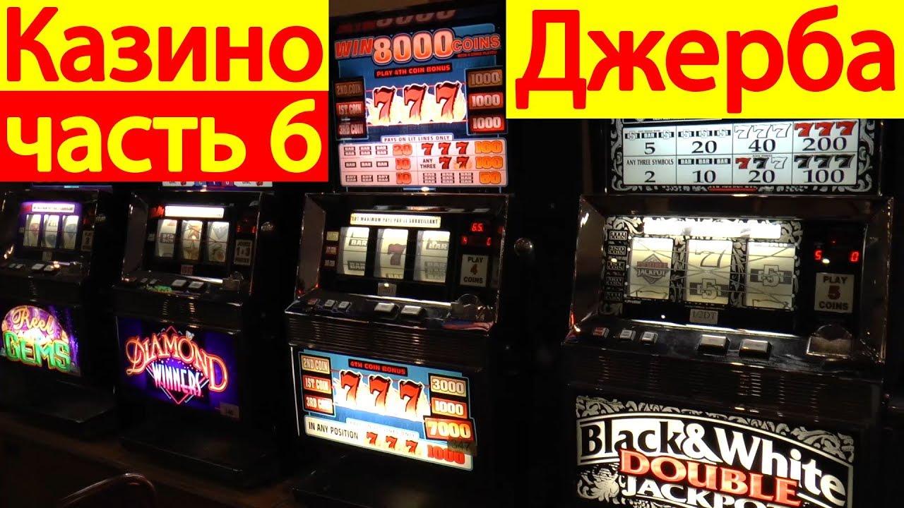 казино slots отзывы
