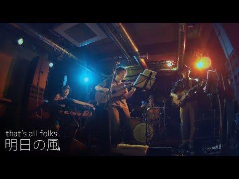明日の風/that's all folks(2017.11.19@渋谷HOME)