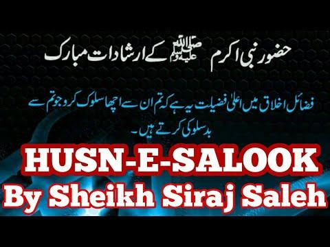 Husn-e-Salook Maa Baap Aur Rishtadaron  Ke Saat. Sisters Bayan 25/10/17 By Sheikh Siraj Saleh