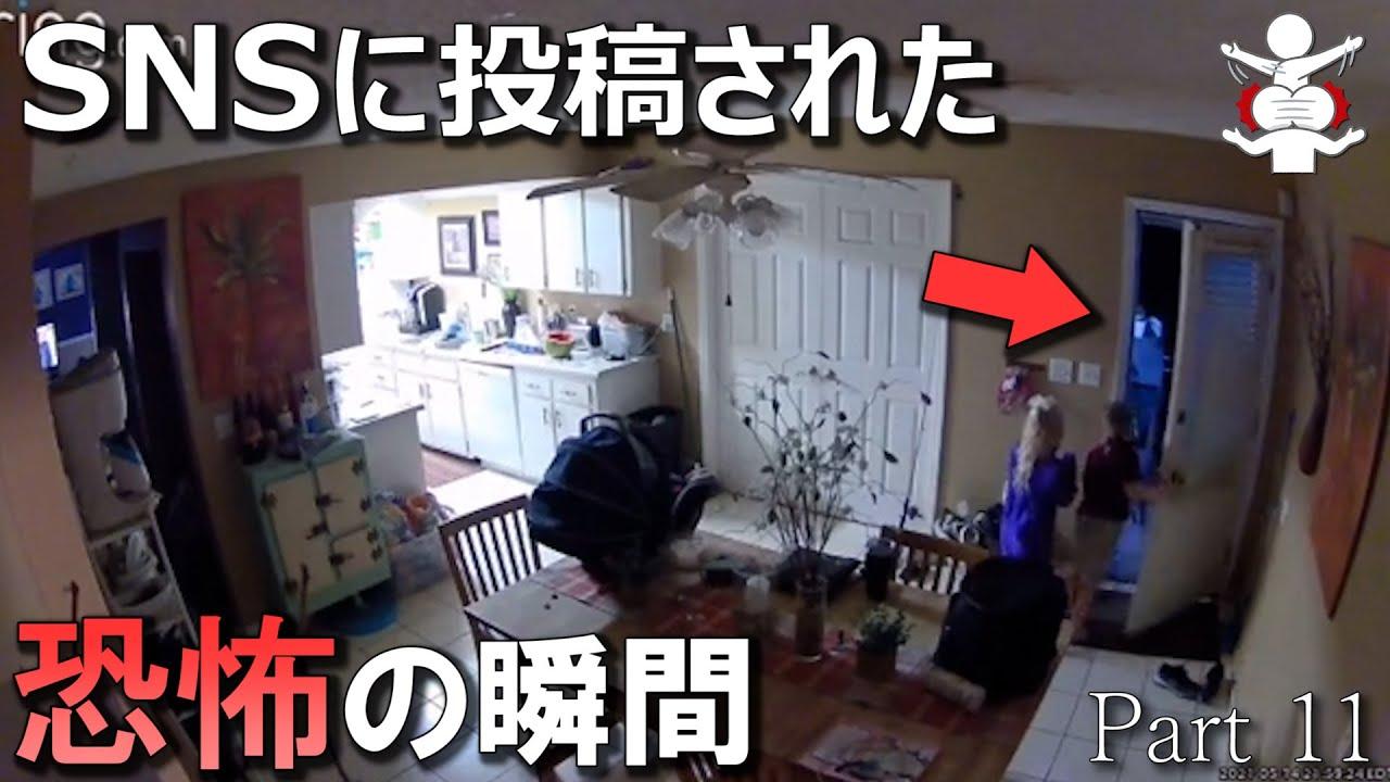 【心霊映像】SNSに投稿された恐怖の瞬間 Part11【作業妨害】