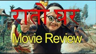 RAATO GHAR (रातो घर) New Nepali Film Review #Must Watch