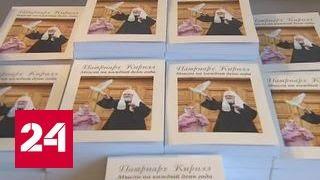 Митрополит Иларион написал книгу о Патриархе Кирилле