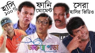 Natok Comedy Clip | Best Bangla Fun | সর্বশ্রেষ্ঠ বাংলা নাটক ফানি ভিডিও | না দেখলে বিশ্বাস করবেন না
