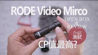 RODE Video Micro 麥克風開箱 & 實測open box & Review